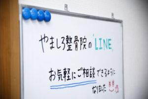 LINEで気軽にご相談や予約可能
